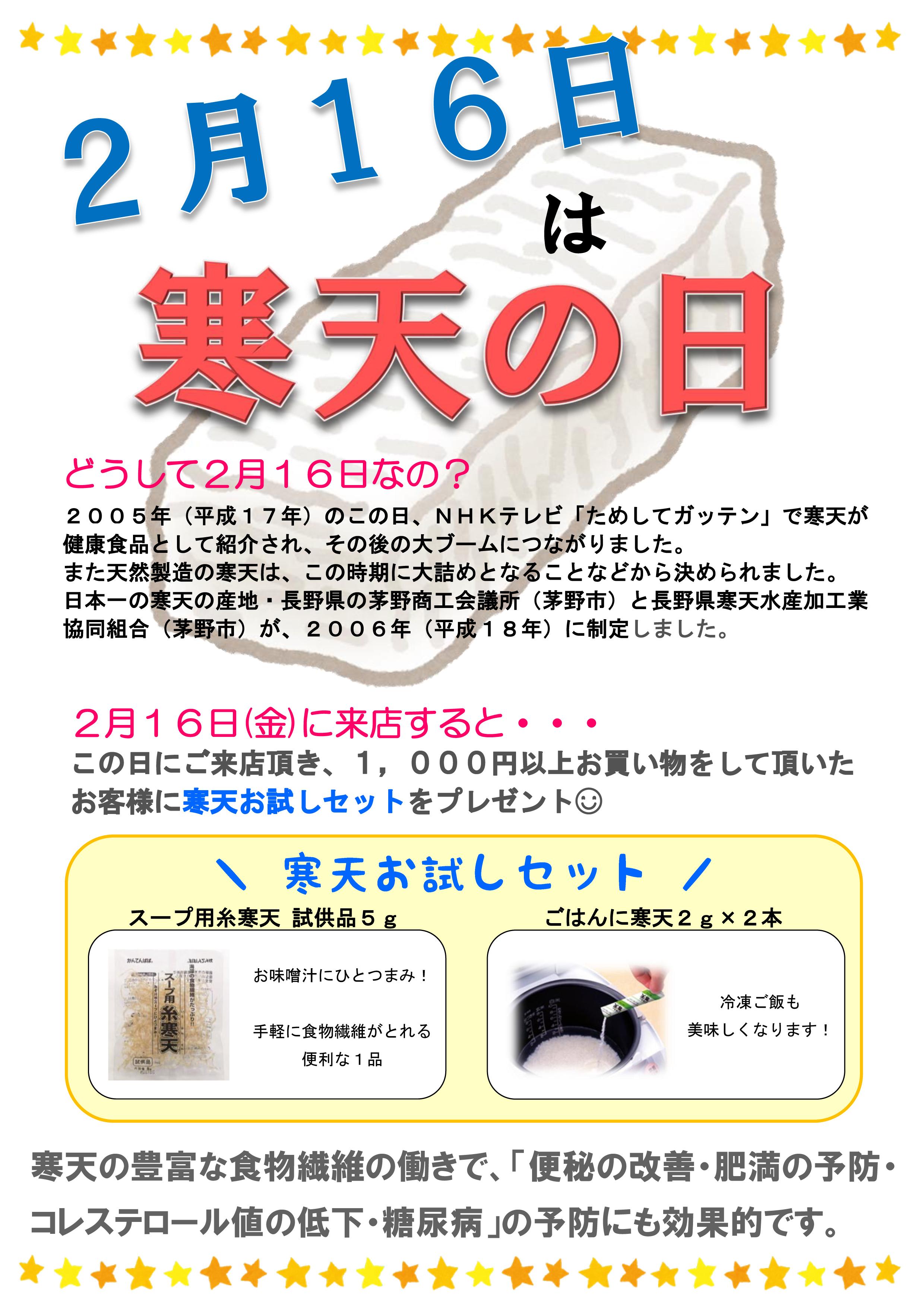 イベント|2月16日は寒天の日|岡山の子育てママ集まれ!山陽新聞 ...